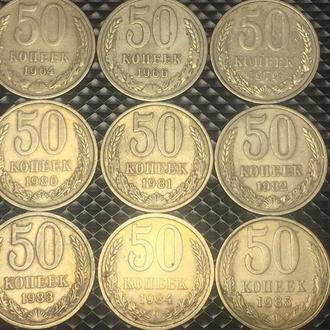 50 копеек СССР 9 монет разных годов без повторов