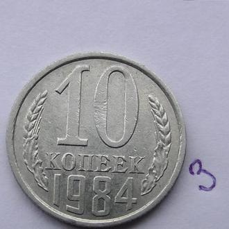 10 копеек СССР 1984 год