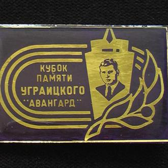 Кубок Памяти Уграицкого
