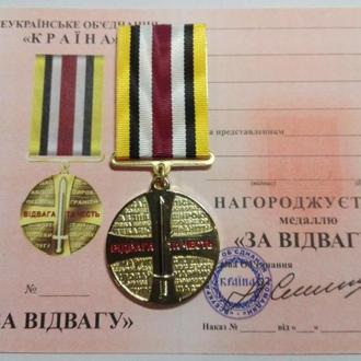 медаль «За отвагу»док