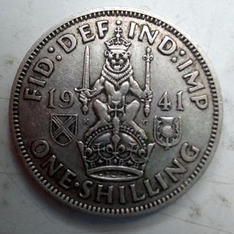 Великобритания 1 шиллинг 1941 г. Георг VI.(1) Шотландский тип.Серебро 500.Сохран
