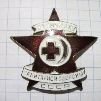 Знак Отличнику санитарной обороны СССР копия тяж