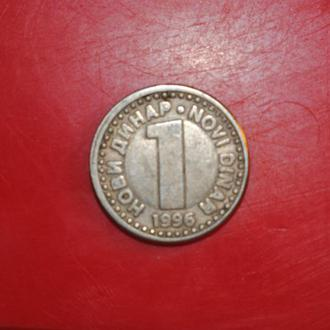1 новый динар 1996 г Югославия