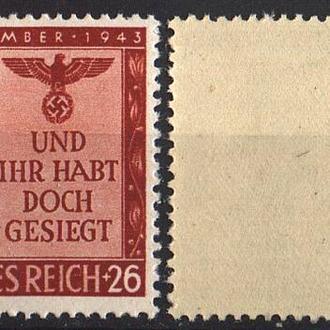 1943 - Рейх - 20 годовщина пивного путча Mi.863 **