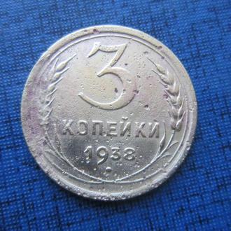 монета 3 копейки СССР 1938 №2