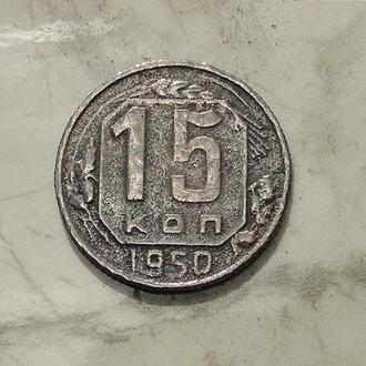15 копеек СССР 1950 год (159)