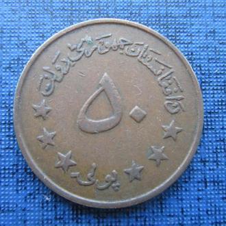 монета 50 пул Афганистан 1973