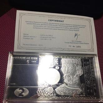 Серебряная пластина НБУ 2 гривны.2005 год.Стельмах.
