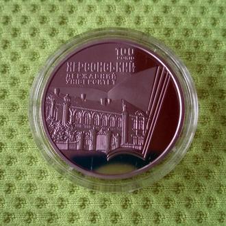 2017 р. 2 гривні 100 років Херсонському державному університету