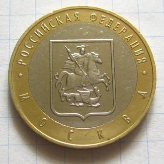 Россия_ Москва  10руб. 2005г. ММД