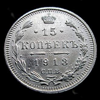 15 копеек 1913 год.Серебро.Оригинал.