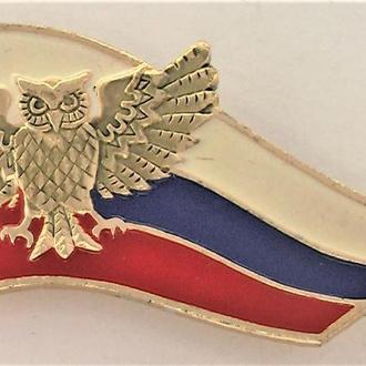 Знак Сова Российский флаг большой 8,85 гр.