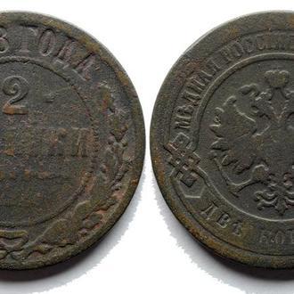 2 копейки 1898 года №1541