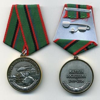 Медаль В память 25-летия вывода войск с Афганистана с чистым доком Состояние