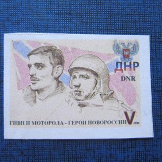 первая марка Донецк 2014 оккупация жмурики
