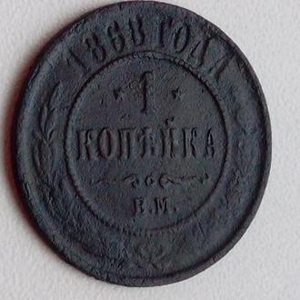 1 копейка 1868 год.Очень редкая!Одна на аукционе!