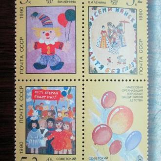CCCР.1990г. Рисунки детей. Сцепка. Полная серия. MNH
