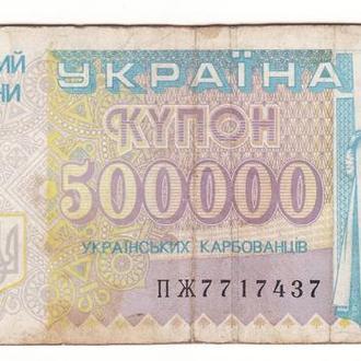 500000 карбованцев Купон 1994 Украина серия ПЖ