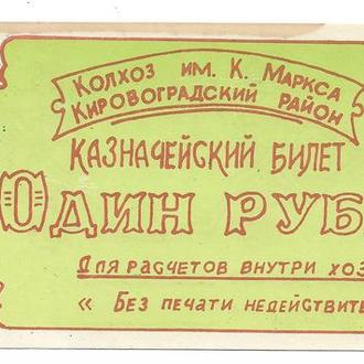 Колхоз Карла Маркса 1 рубль Кировоград, Аджамка 1988 УССР хозрасчет