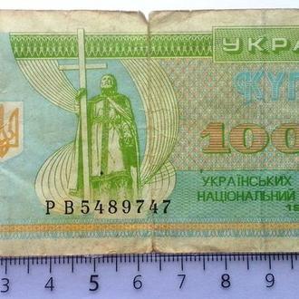10000 купон карбованець 1995