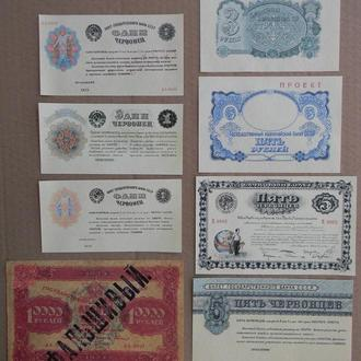 Качественные КОПИИ c В/З не выпущенные знаки 1922 - 1947 Россия