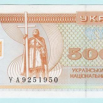 Украина купон 50000 50 000 карбованцiв 1995 сохран!