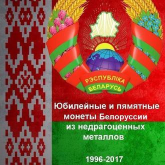 Каталог Монет Белоруссии 1996-2017