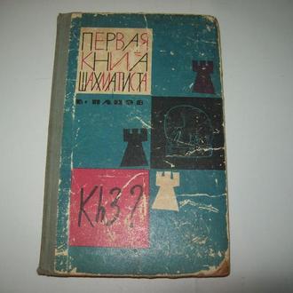 Первая книга шахматиста В. Панов 1964 год