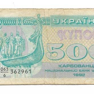 500 карбованцев 1992 купон серия 6 с пробелом. ..961