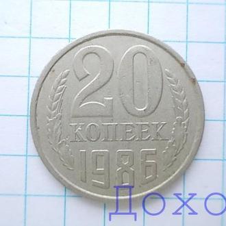 Монета СССР 20 копеек 1986 №4