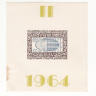 Блок Поневолення нації. II 1964 ППУ Підп. пошта України №2