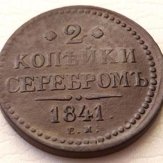 Россия 2 копейки 1841 год ЕМ. В коллекцию... (3-2-11). Еще 100 лотов!