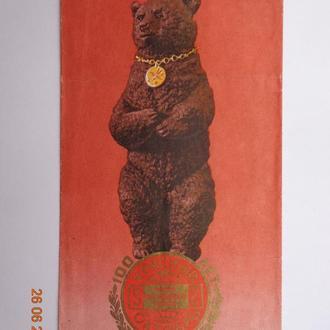 """Обёртка от шоколада """"Мишка"""" (100 лет 1867-1967) (КФ """"Красный Октябрь"""", Москва, СССР, ГОСТ 6534-69)"""