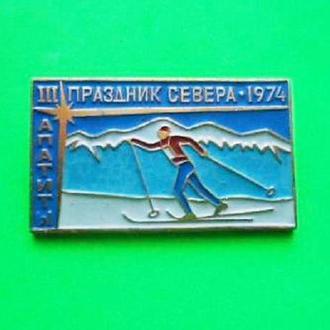 Праздник севера Апатиты 1974 лыжник лыжи значок