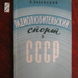 РАДИОЛЮБИТЕЛЬСКИЙ СПОРТ В СССР 1960 год