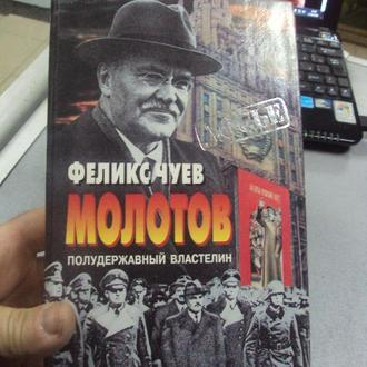 книга досье молотов полудержавный властелин чуев москва 2000 №51