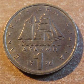 Греция 1 драхма 1978