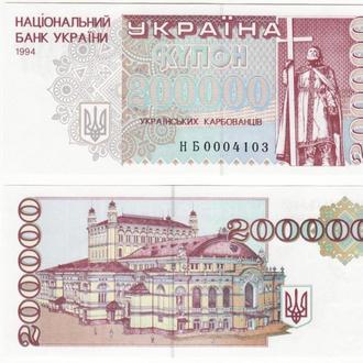 Украина 200000 карбованцев купон 1994 серия НБ замещения, редкая! UNC