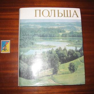 Костровицкий Польша Природа население архитектура 1972 г.