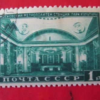 1949  Метро  гаш.