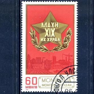 Монголия. Съезд партии (серия). 1986 г.