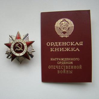 Орден Отечественной войны 2 ст. № 3414730 + док.