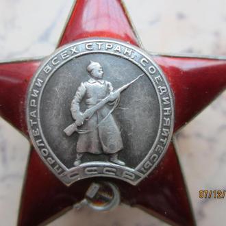 Орден Красной звезды № 47 72 93. Боевой.