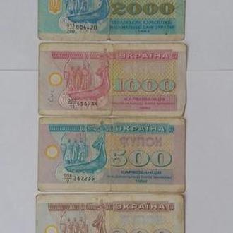 Купони за 1991-1994 р.р.