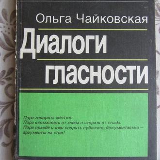 Чайковская О. Диалоги гласности