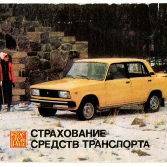 Карманный календарь, 1986 г. Госстрах. Страхование средств транспорта. Автомобиль ВАЗ-2105.