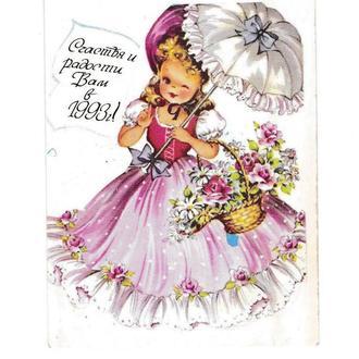 Календарик 1993 Пожелания на Новый Год