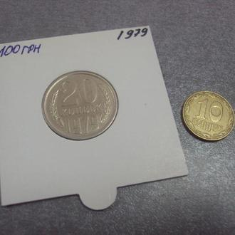 20 копеек 1979 федорин №135 разновидность №678
