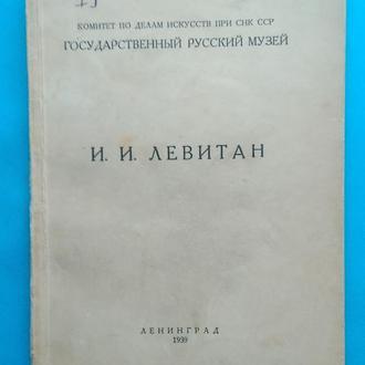 Левитан. Государственный русский музей. 1939 г. Редкое издание!