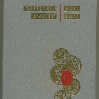 книга Привалловские миллионы. Горное гнездо - Д.Н. Мамин-Сибиряк